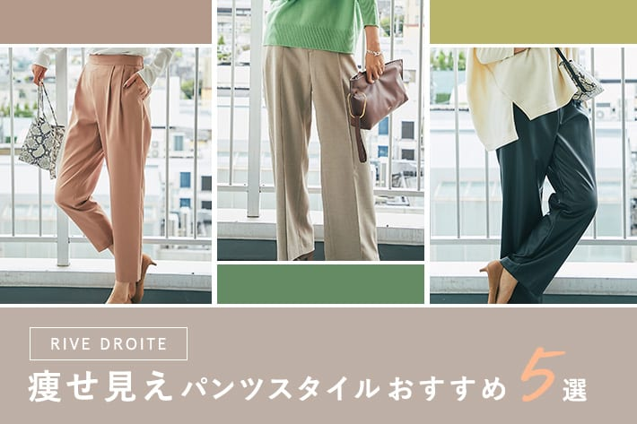 RIVE DROITE 痩せ見えパンツスタイル おすすめ5選!