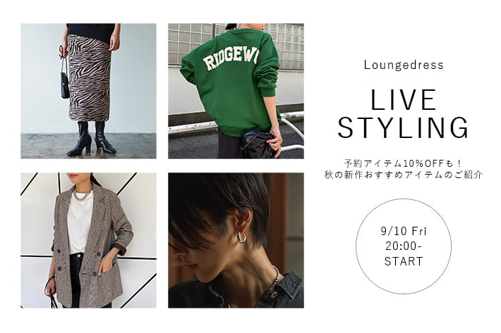 Loungedress 【LIVE STYLING】9/10(金)20:00~配信分 アーカイブ公開中!