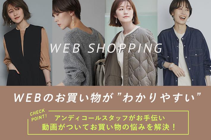 """un dix cors WEBのお買い物が""""わかりやすい"""" アンディコールスタッフがお手伝い、動画がついてお買い物のお悩みを解決!"""