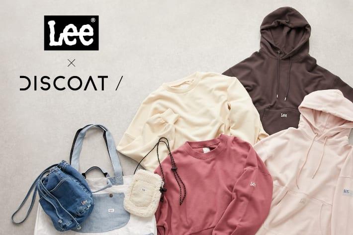 Discoat 【Lee×Discoat】今季のコラボアイテムをご紹介!