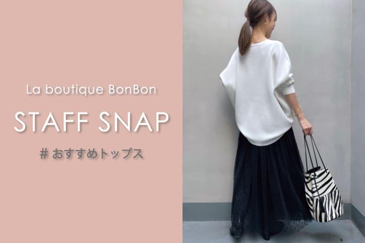 La boutique BonBon STAFF SNAP #19 おすすめのトップス