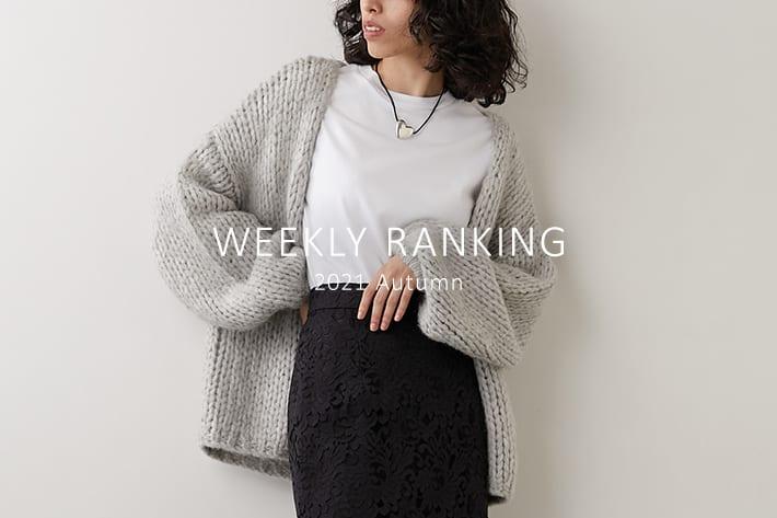 Whim Gazette 今が旬!Weekly Ranking!