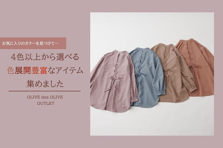 OLIVE des OLIVE OUTLET カラバリ豊富なアイテム揃ってます♪