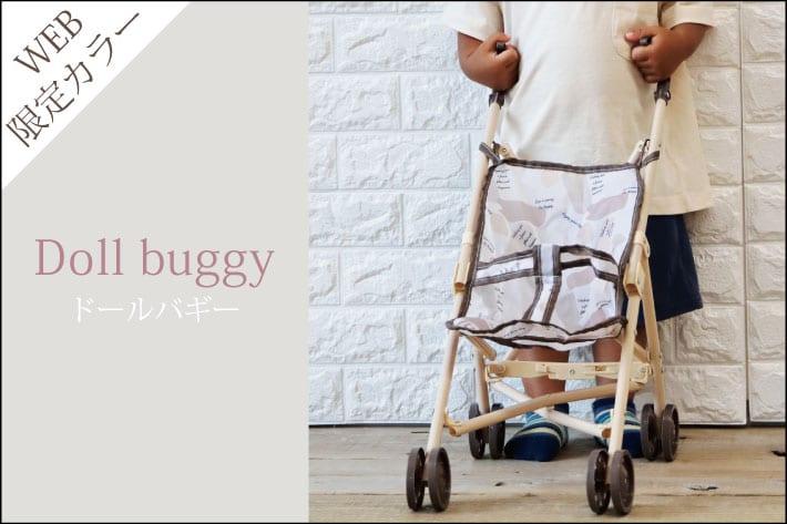 3COINS 【WEB限定】ドールバギー本日より販売開始!