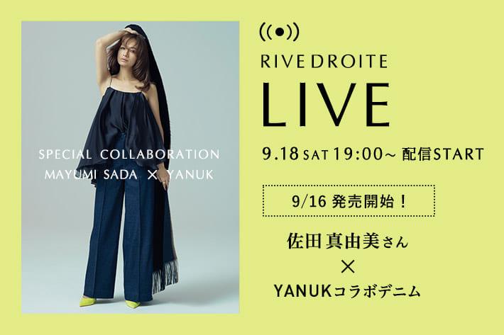 RIVE DROITE 予告《LIVE STYLING》 9/18(土)19:00- 佐田真由美さん×YANUKコラボデニムご紹介!
