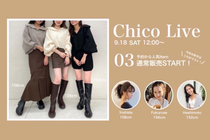 who's who Chico 【Chico LIVE】9/18(土) 12:00~ ライブコマース開催 ~通常販売がSTARTする人気itemを使ったおすすめcodeをご紹介~