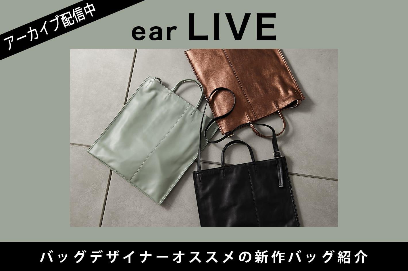 ear PAPILLONNER <ear LIVE>アーカイブ配信中!バッグデザイナーオススメの新作バッグ紹介