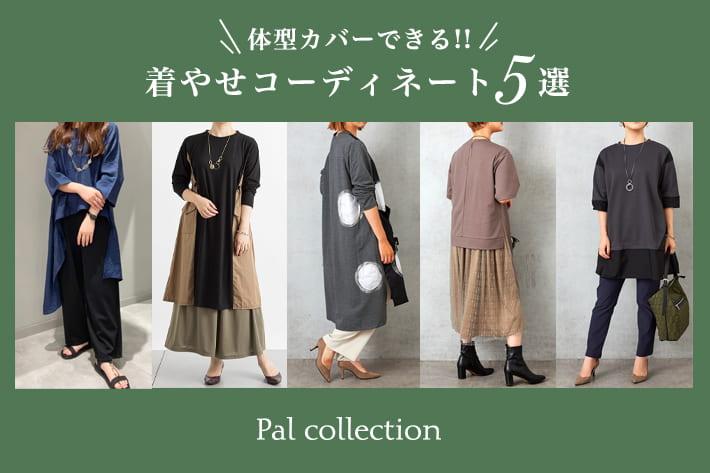 Pal collection 【体型カバー】着やせコーデ5選