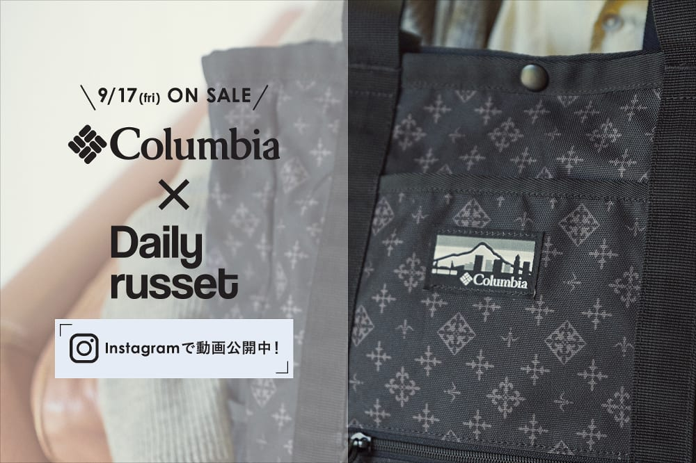 Daily russet 9月17日(金)発売!Columbia×Daily russetコラボレーションアイテム!
