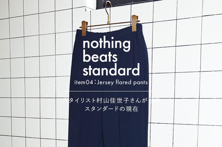 GALLARDAGALANTE スタイリスト村山佳世子さんが語るスタンダードの現在【nothing beats standard】item04:Jersey flared pants