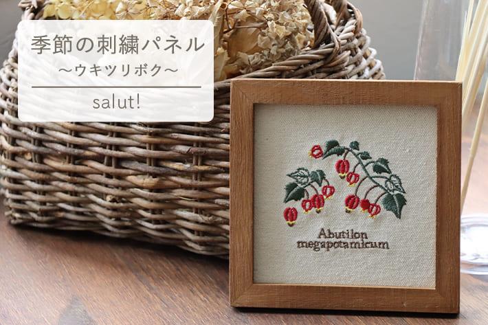 salut! 季節の刺繍パネル~ウキツリボク~