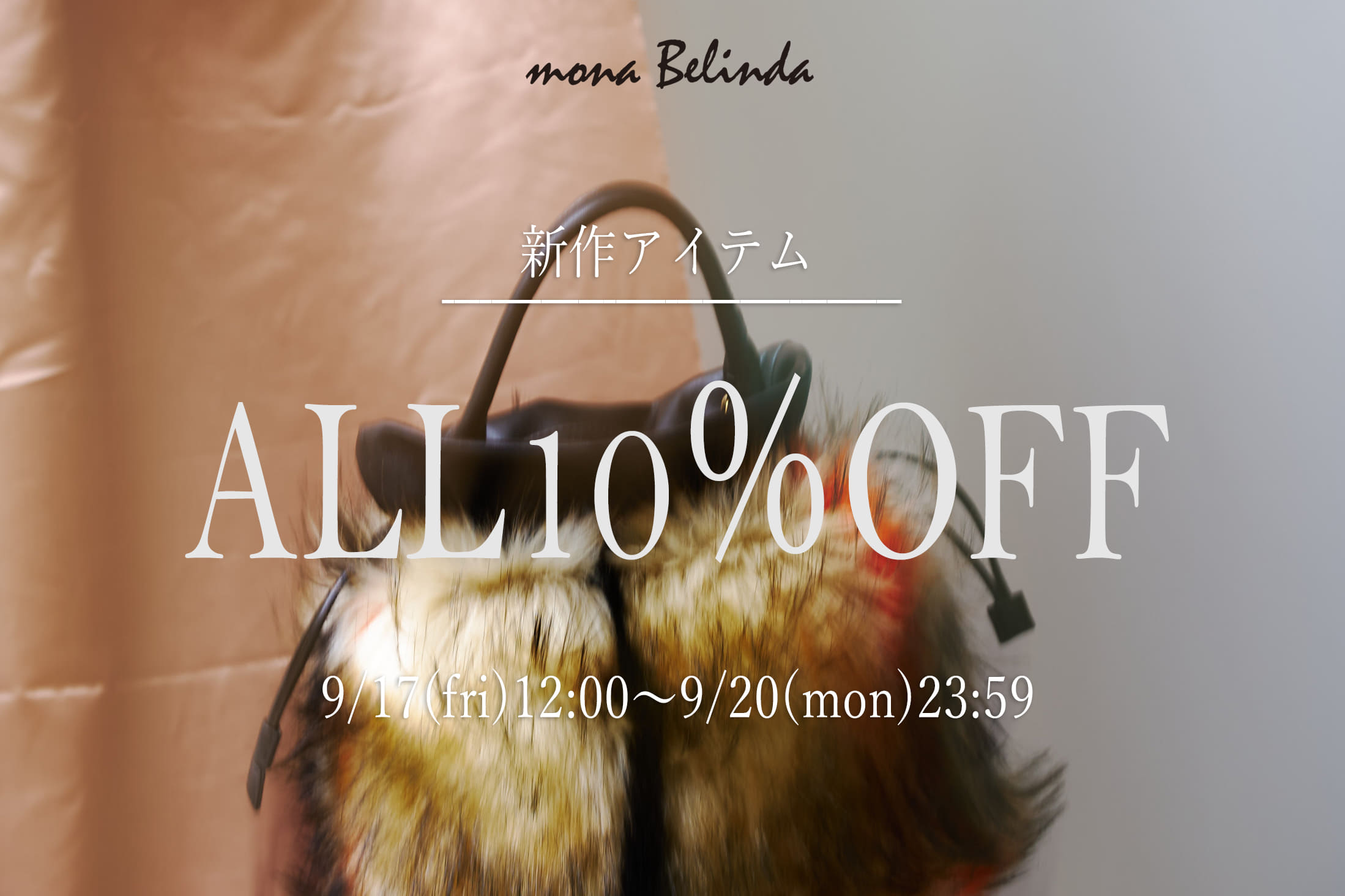 mona Belinda 【期間限定】予約商品含むプロパー全品10%OFF!