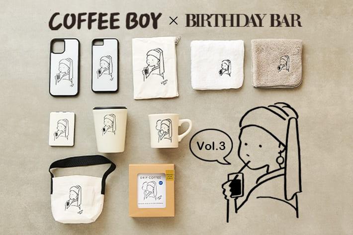 BIRTHDAY BAR 【COFFEEBOYコラボ】大好評につき新商品発売します!
