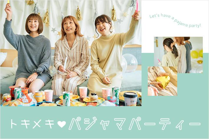 COLONY 2139 トキメキ♡パジャマパーティー