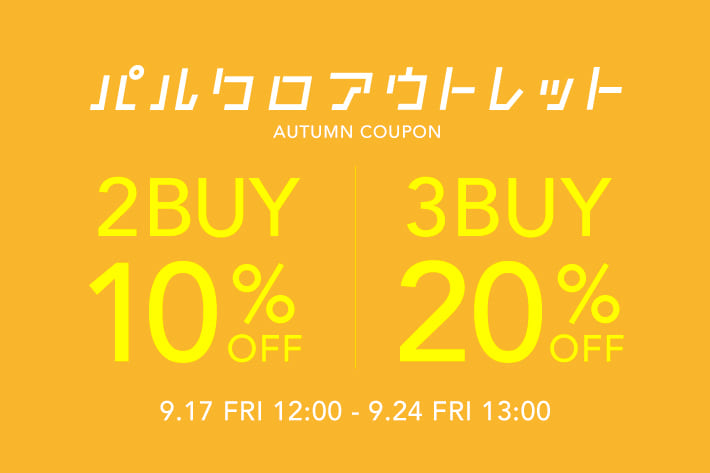 NICE CLAUP OUTLET 【パルクロ アウトレット限定】2buy10%・3buy20%OFFクーポンキャンペーン開催!