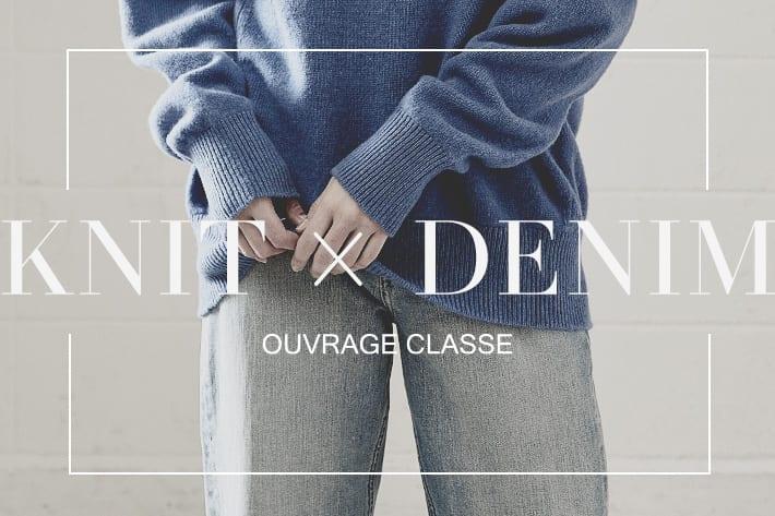 OUVRAGE CLASSE ニットフェア開催中!『ニット×デニム』の定番コーディネート。