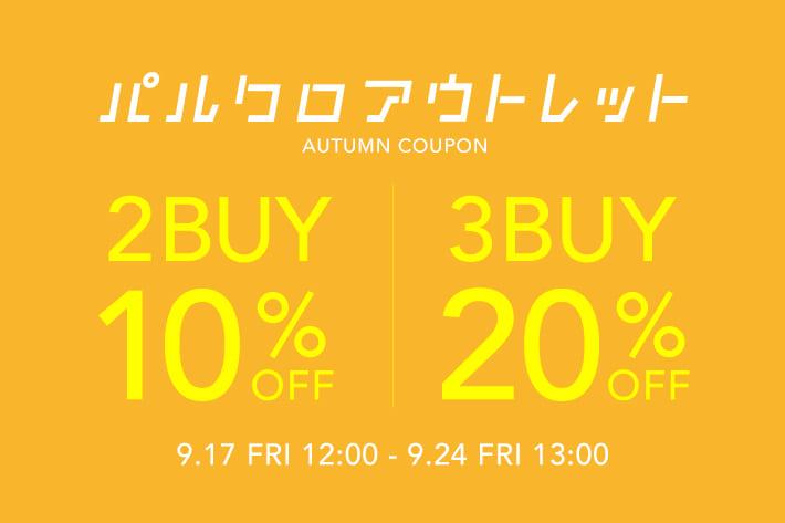 OUTLET premium 【パルクロ アウトレット限定】2buy10%・3buy20%OFFクーポンキャンペーン開催!