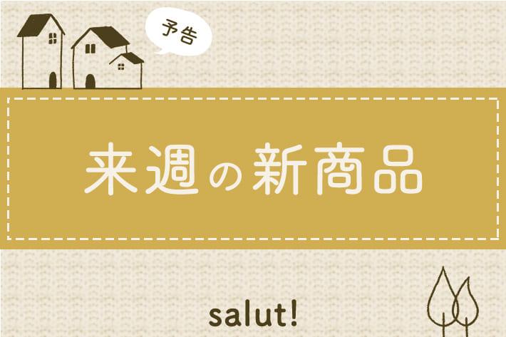 salut! 【予告】来週の新商品をちょこっとご紹介!