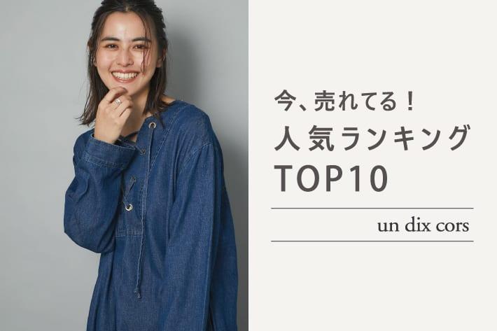 un dix cors 【速報!】今、リアルに売れてる!<br>人気ランキング TOP10