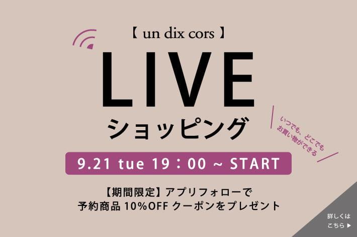 un dix cors LIVEショッピング 予約人気商品を一挙公開