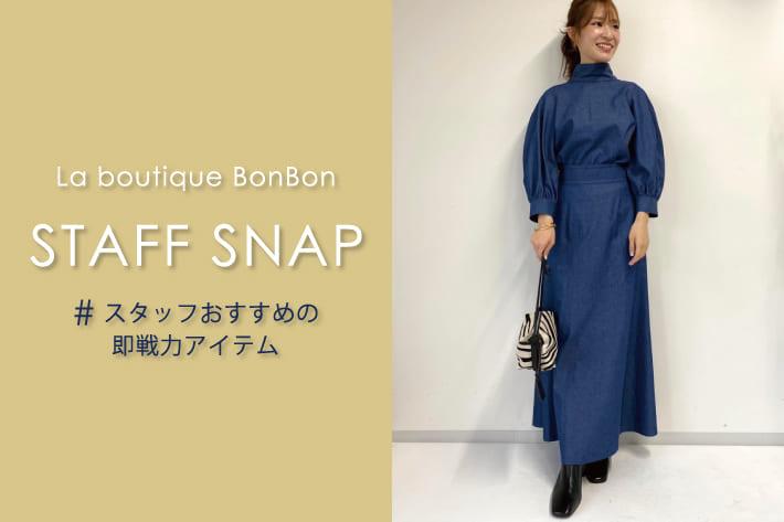 La boutique BonBon STAFF SNAP #20 スタッフおすすめの即戦力アイテム
