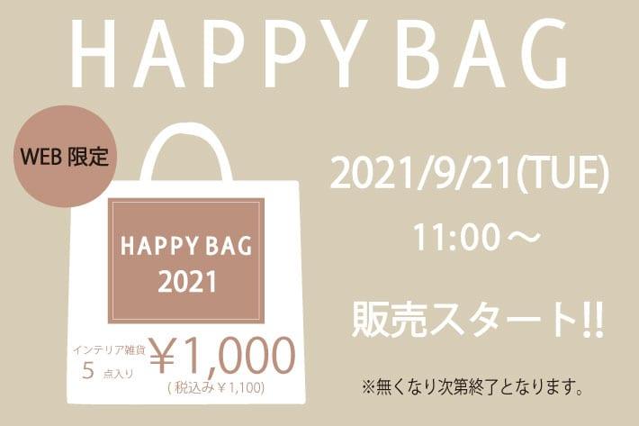 Lattice 雑貨のHAPPY BAG第2弾!