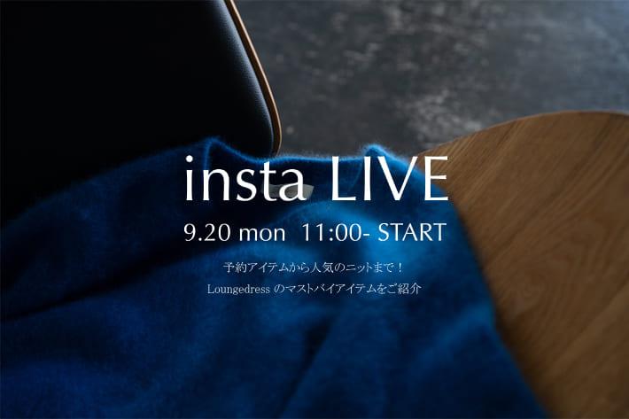 Loungedress 【insta LIVE】インスタライブ 9/20配信分公開中!