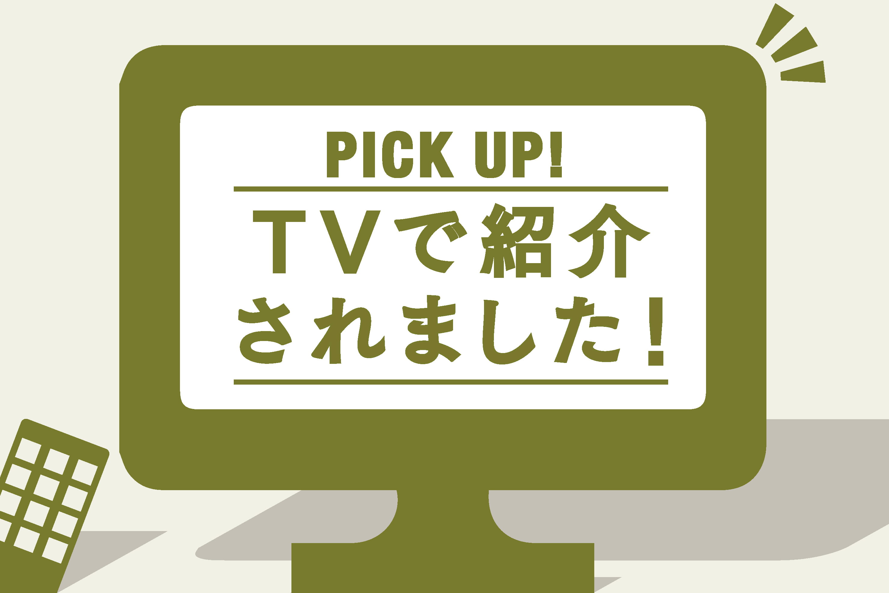 3COINS 9/19(日)放送日本テレビ系列『シューイチ』で紹介された商品一覧はコチラ!