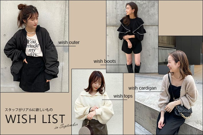 who's who Chico 【PICK UP】Wish List in September