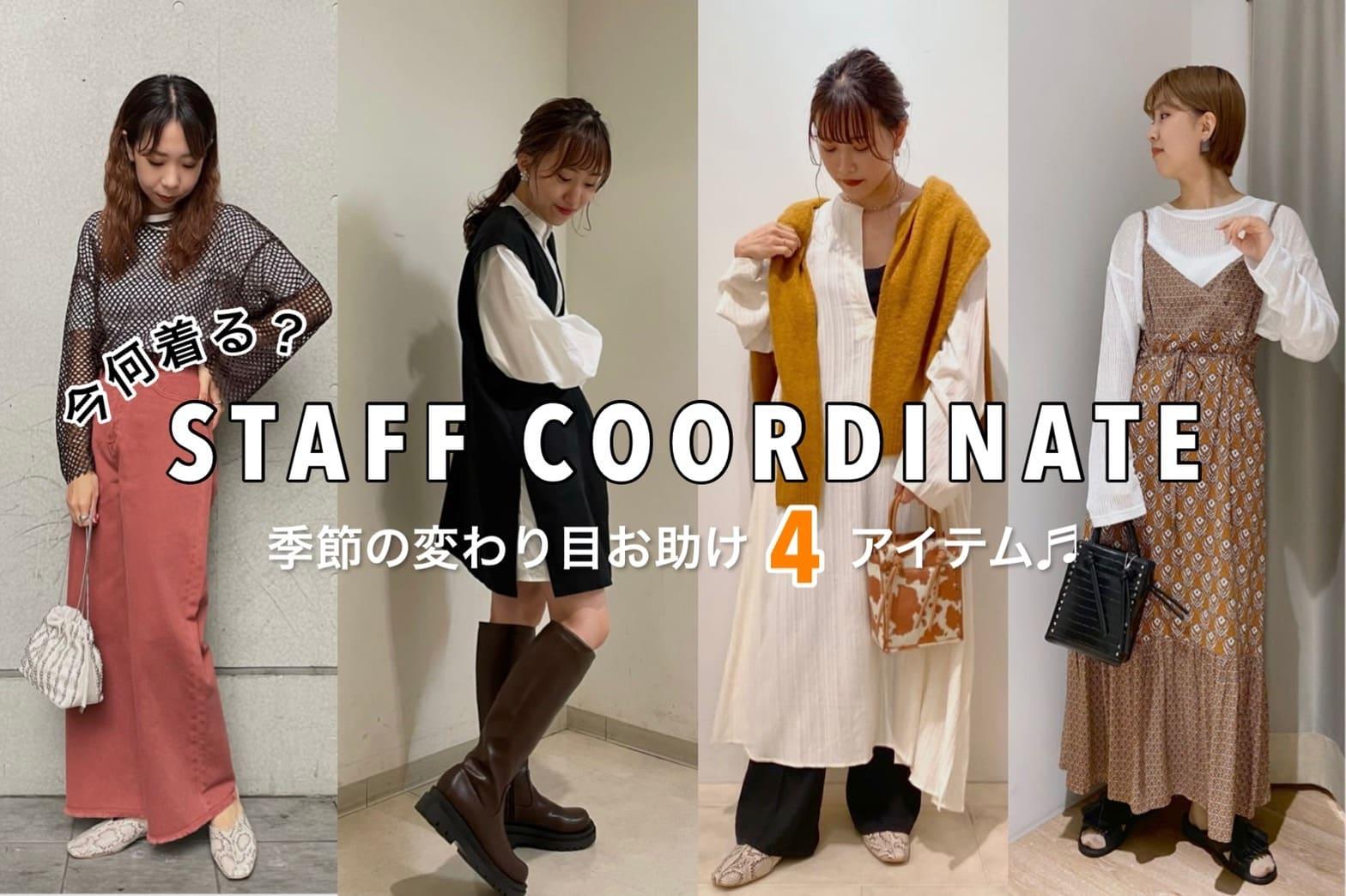 Discoat 【STAFF COORDINATE】季節の変わり目お助け4アイテム♪