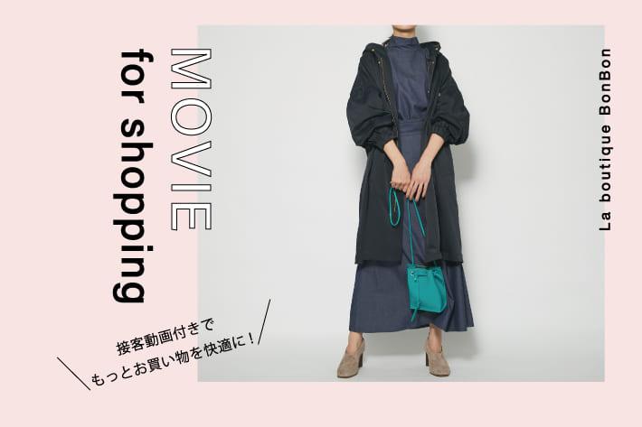 La boutique BonBon 接客動画でオンラインのお買い物をもっと快適に!
