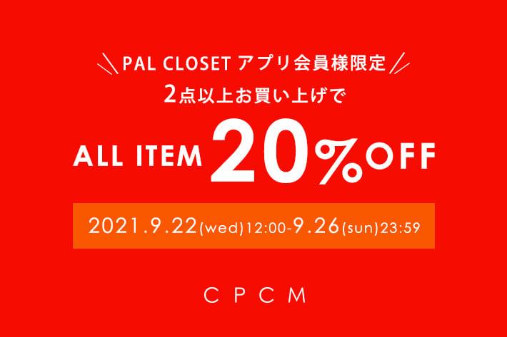 CPCM アプリフォロワー会員様限定2BUY20%OFF開催!