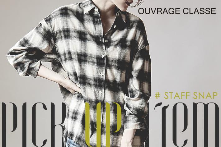 OUVRAGE CLASSE [ STAFF SNAP ] 人気のシャツアイテム、スタッフの着こなし術。