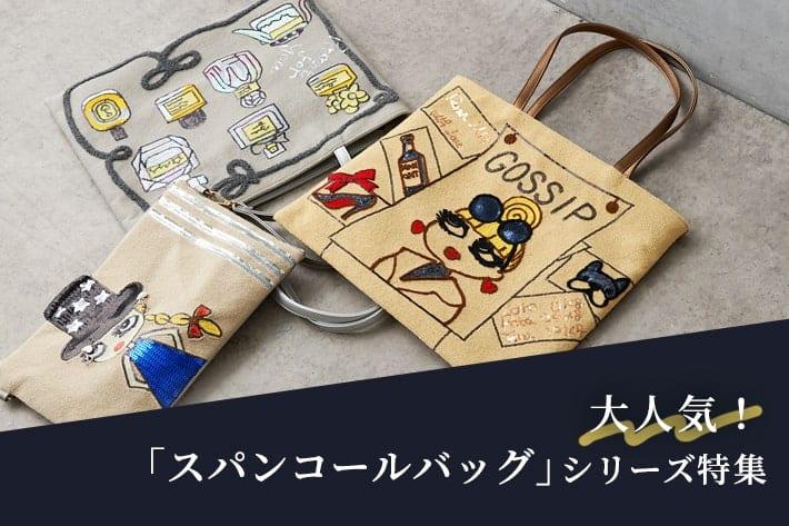 Pal collection 【大人気】スパンコールバッグシリーズ特集