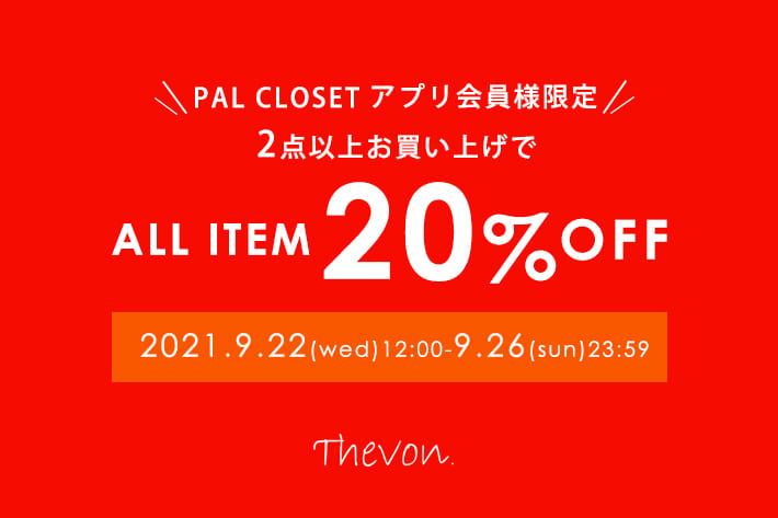 Thevon 【期間限定】アプリ会員様限定!2BUY20%OFFクーポンプレゼント!