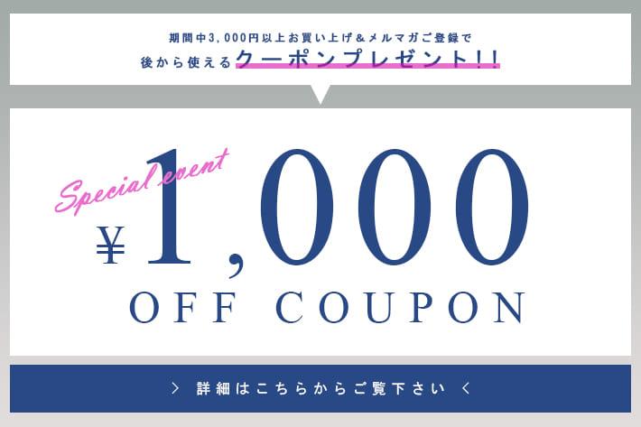 COLONY 2139 【クーポン情報】ニットやアウターの時期に使える1000円クーポンプレゼント!