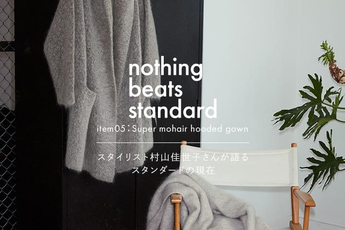 GALLARDAGALANTE スタイリスト村山佳世子さんが語るスタンダードの現在【nothing beats standard】item05:Super mohair hooded gown