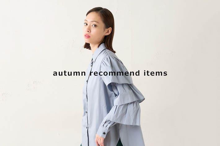 Lui's autumn recommend items