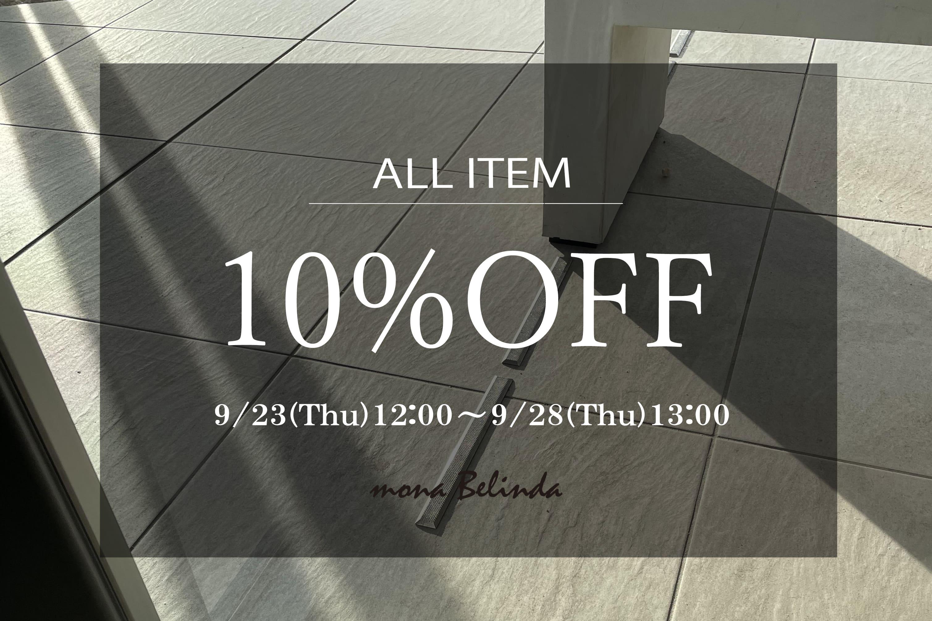 mona Belinda 【期間限定】全品10%OFFのタイムセール開催!