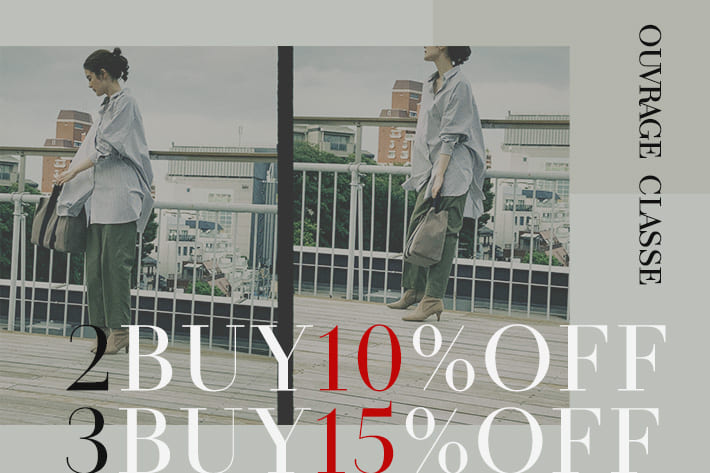 OUVRAGE CLASSE まとめ買いのチャンス!【2BUY10%OFF・3BUY15%OFF】