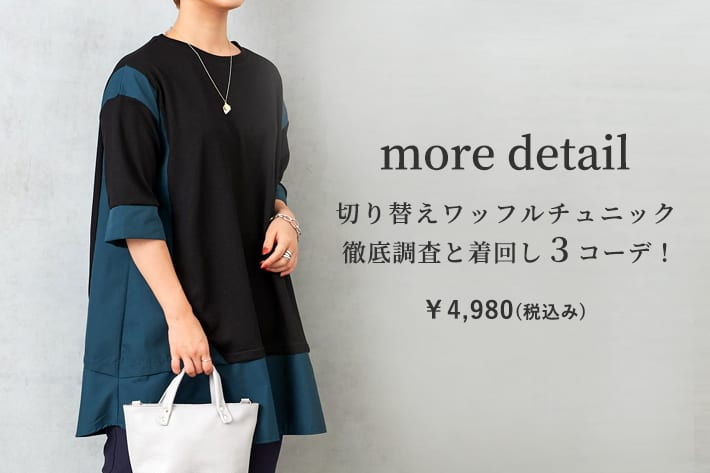 Pal collection 【more detail】切替えワッフルチュニック