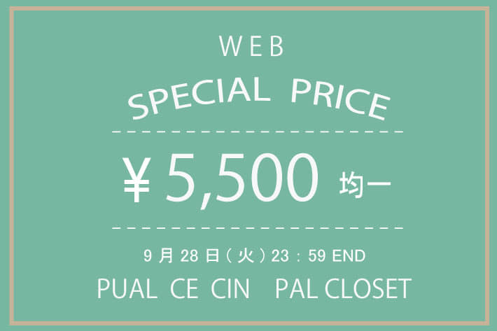 pual ce cin 【なくなり次第終了】¥5,500均一タイムセール!