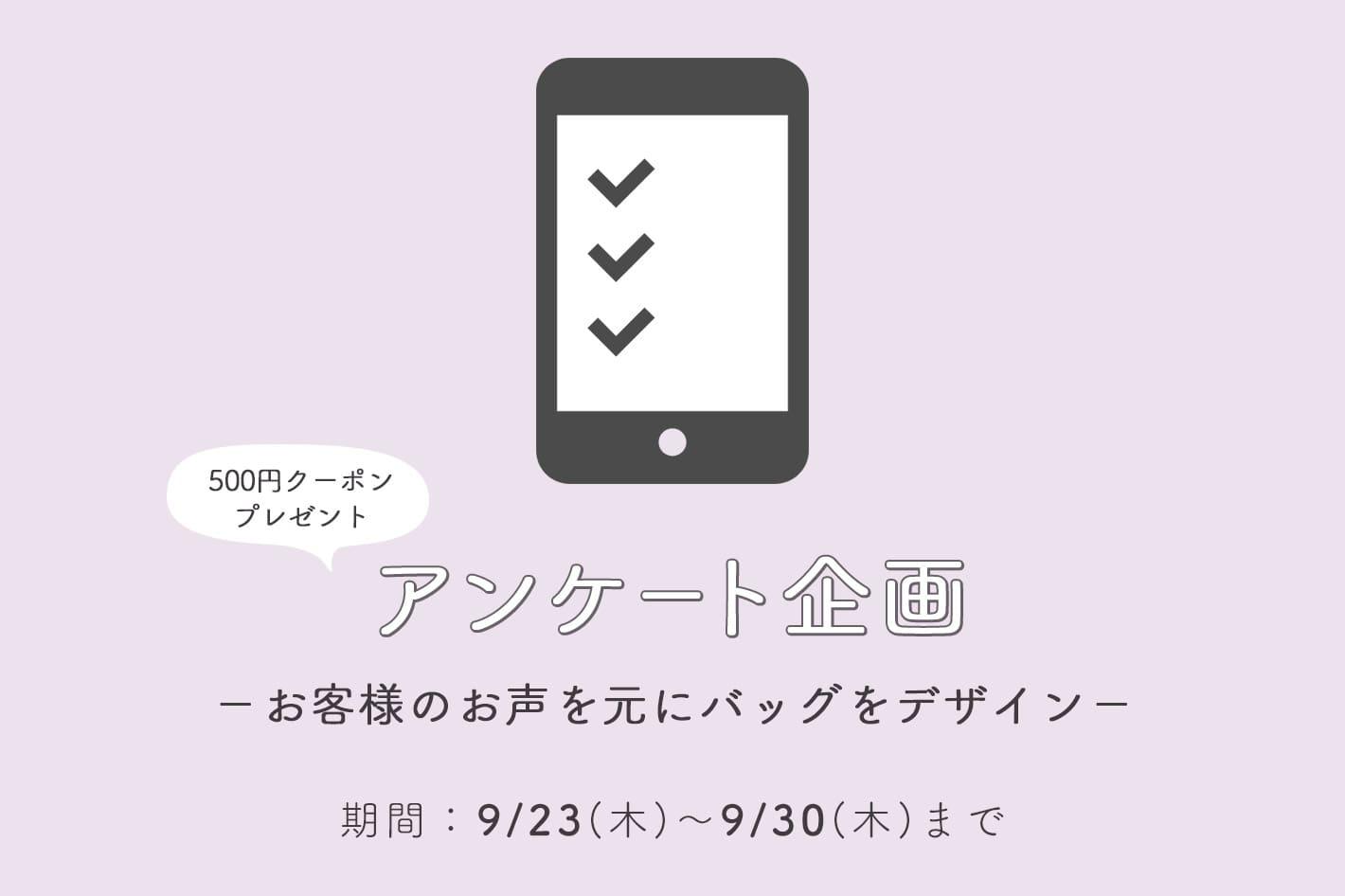 russet \500円クーポンプレゼント/お客様の声を募集!LINEアンケート企画