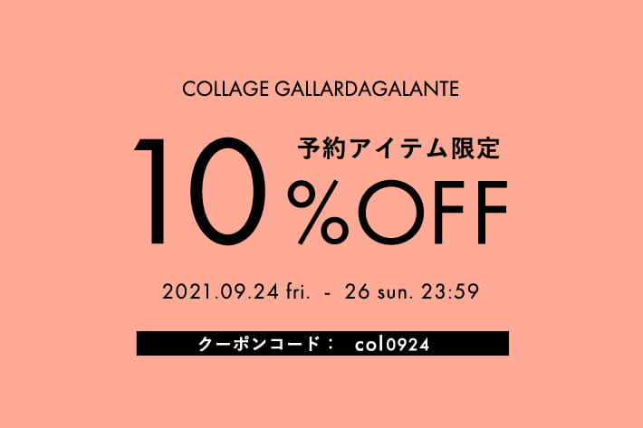 COLLAGE GALLARDAGALANTE 予約アイテム10%OFFキャンペーン開催!!