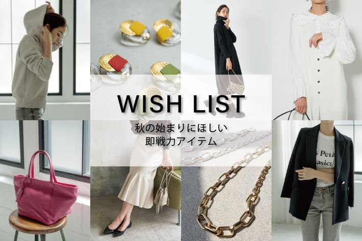 La boutique BonBon WISH LIST for AUTUMN 秋の始まりにほしい!即戦力アイテム