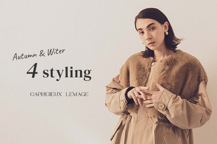 CAPRICIEUX LE'MAGE 〈autumn & winter 4styling〉公開!