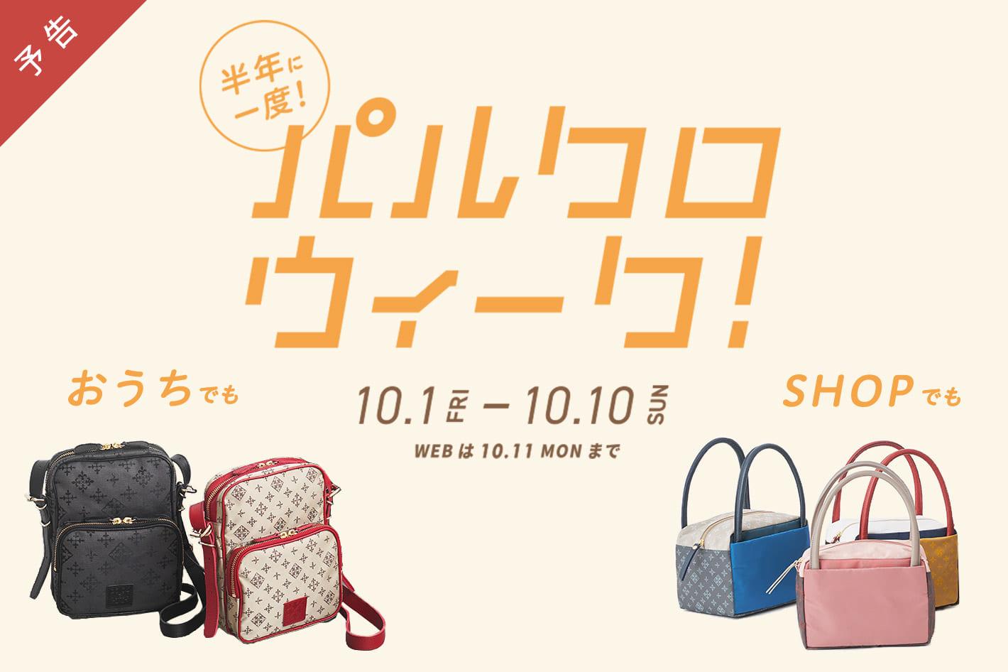 russet 【予告】10/1~パルクロウィークスタート!