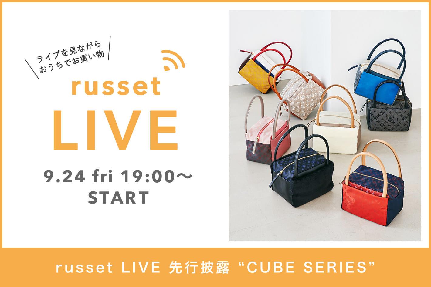 russet ライブコマース≪russet LIVE≫9/24 19:00~生配信スタート!
