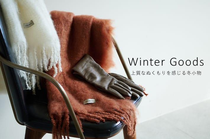 Whim Gazette 上質なぬくもりを感じる冬小物