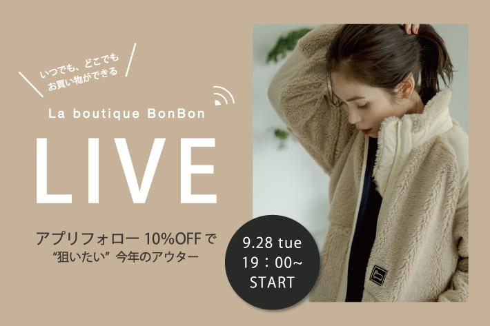 La boutique BonBon 《予告》【LIVE STYLING】必見!アプリフォロー10%OFFで狙いたい!今年のアウター